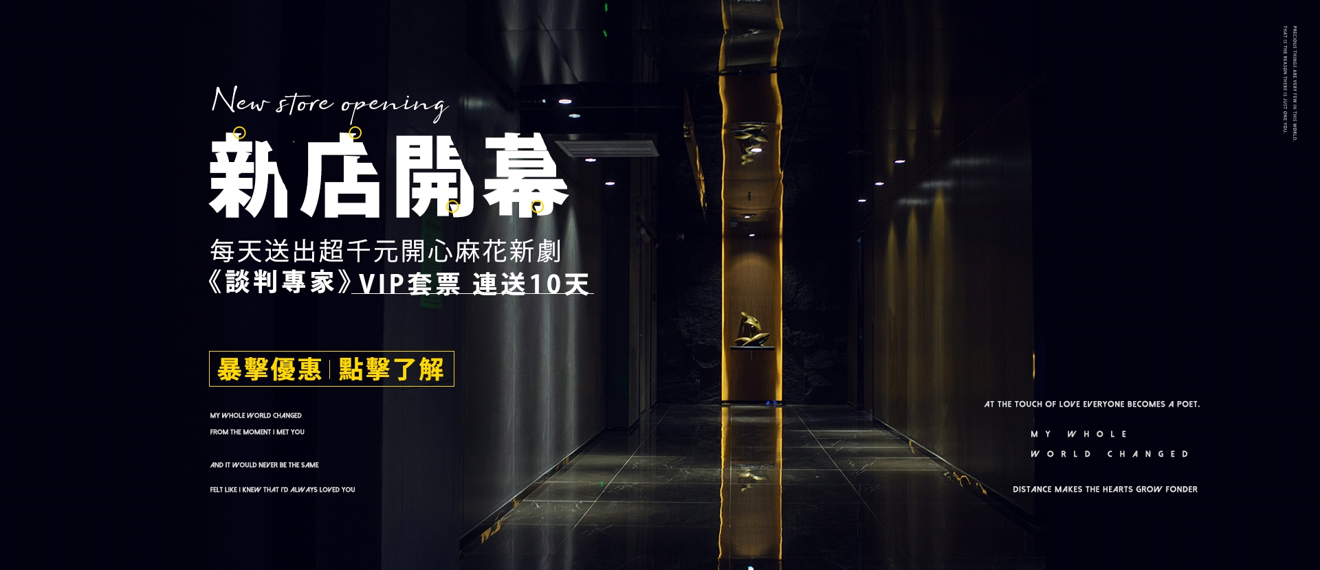 GV·STUDIO X 新店开幕
